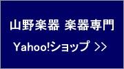 山野楽器 楽器専門Yahoo!ショップ