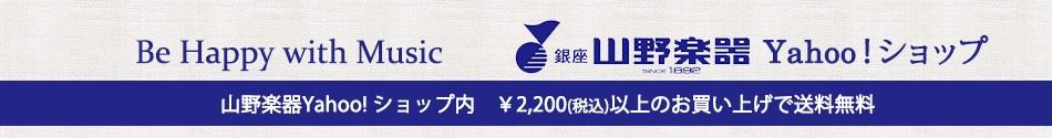 山野楽器Yahoo!ショップ