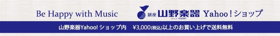 山野楽器 Yahoo!ショップ