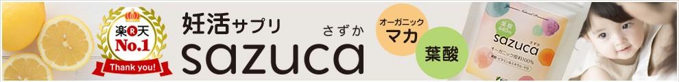 ヤマノの妊活サプリ「sazuca(さずか)」