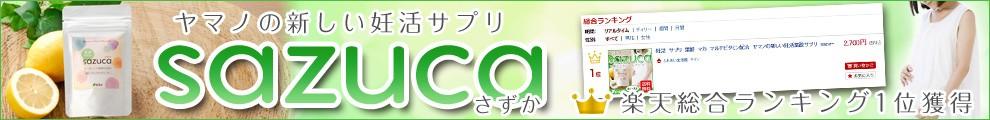 ヤマノの新しい妊活サプリ「sazuca(さずか)」