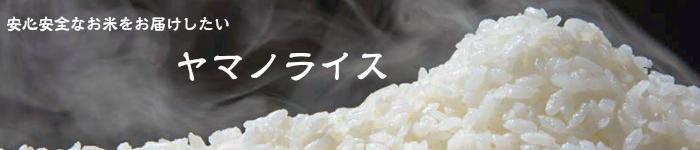 安心安全なお米をお届け致します。