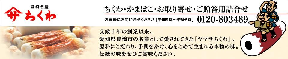 豊橋名産・ヤマサちくわ株式会社