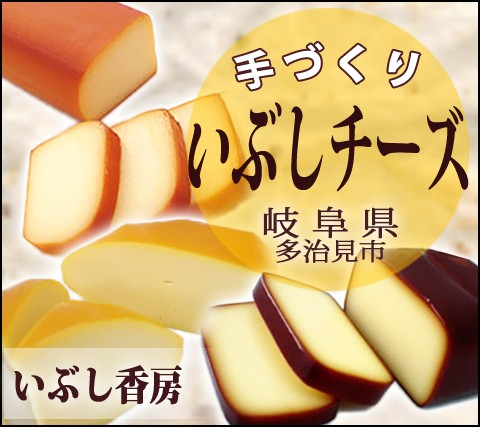いぶしチーズ