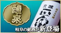 岐阜県の銘酒「醴泉」