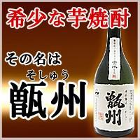 芋焼酎 甑州(そしゅう)720ml