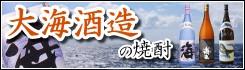【大海酒造】の焼酎