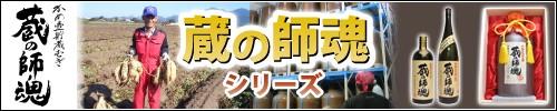 【蔵の師魂】シリーズ