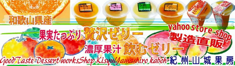 和歌山県産果実のゼリー&果実飲料製造直販