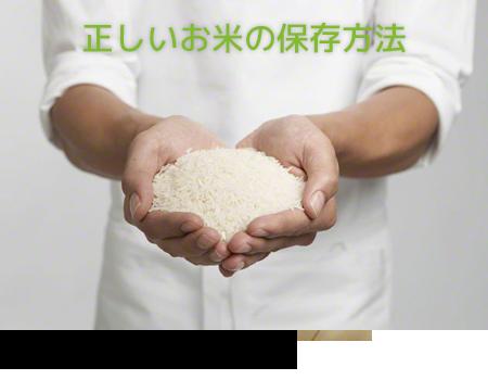 正しいお米の保存方法