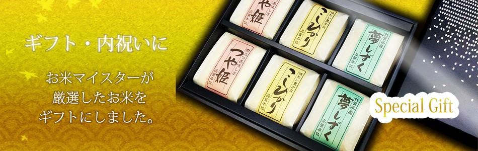 extraordinary rice gift