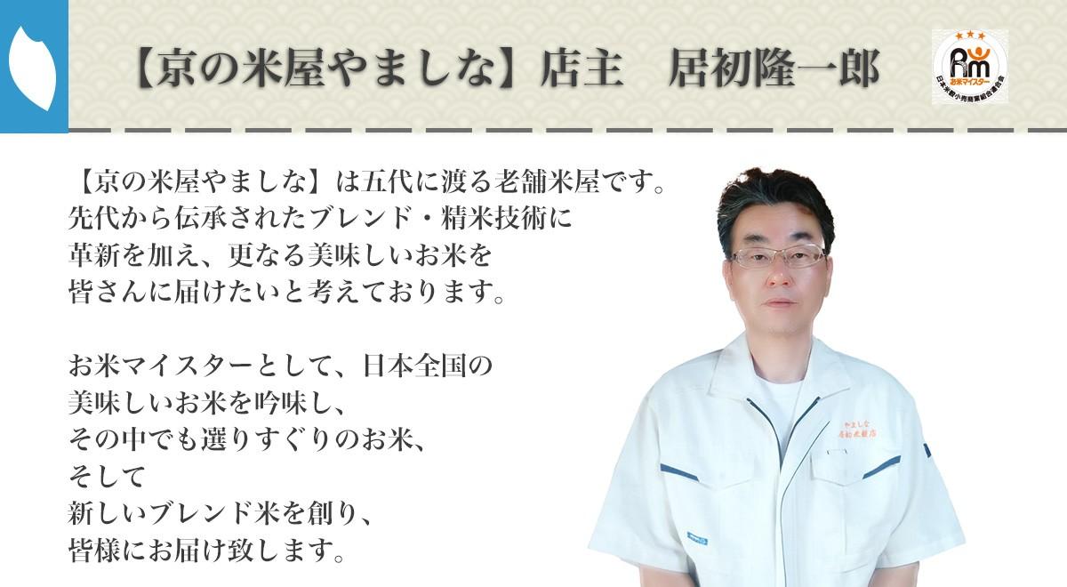 京の米屋やましな 居初米穀店店主 居初隆一郎