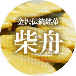 金沢伝統銘菓 紫舟