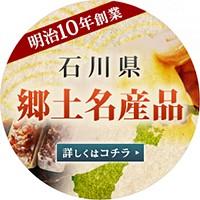 石川県郷土名産品