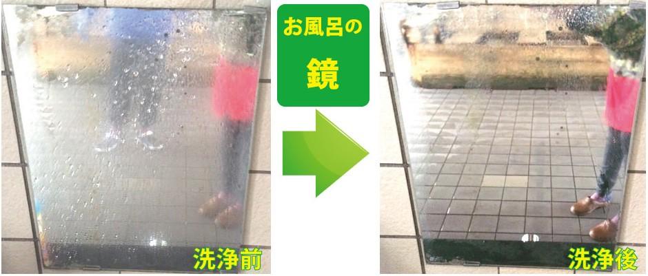 浴室の水垢落とし洗剤