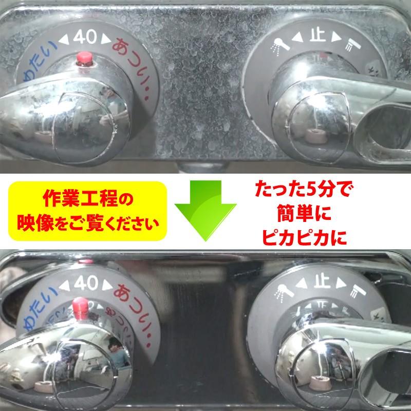 浴室の水栓器具の水垢