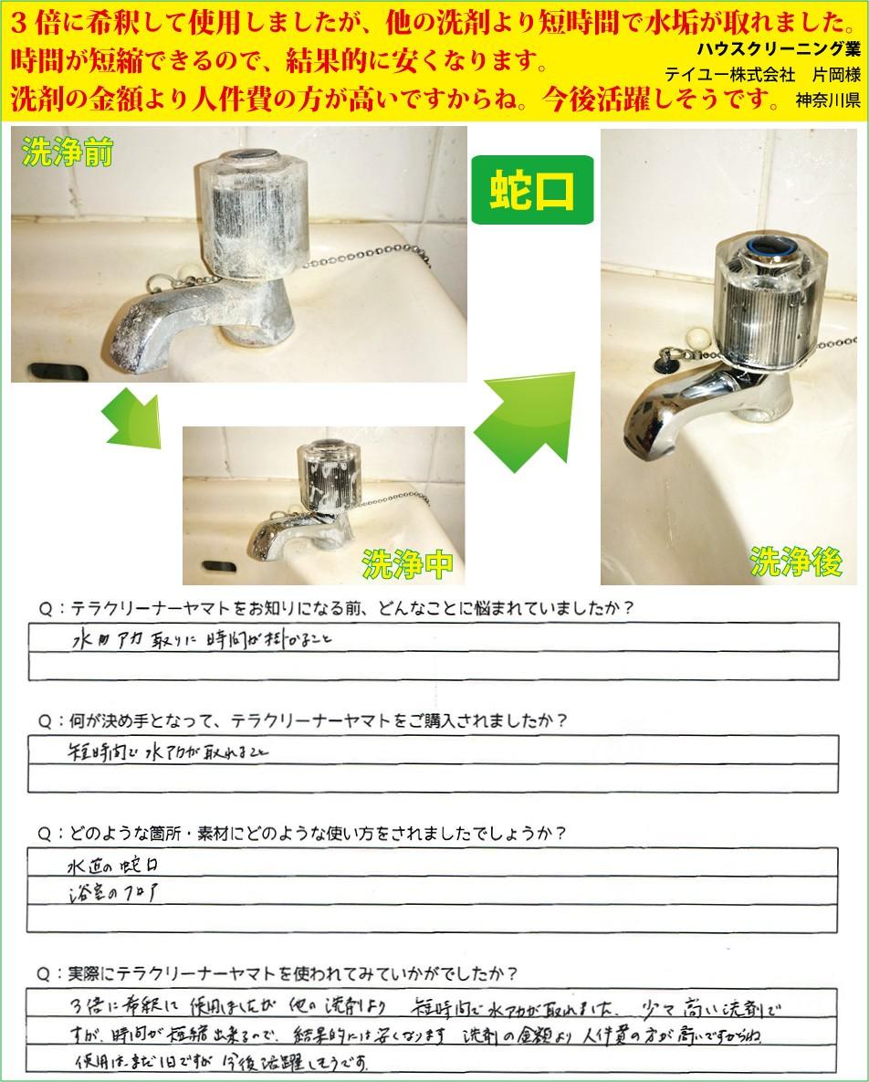 水垢の掃除