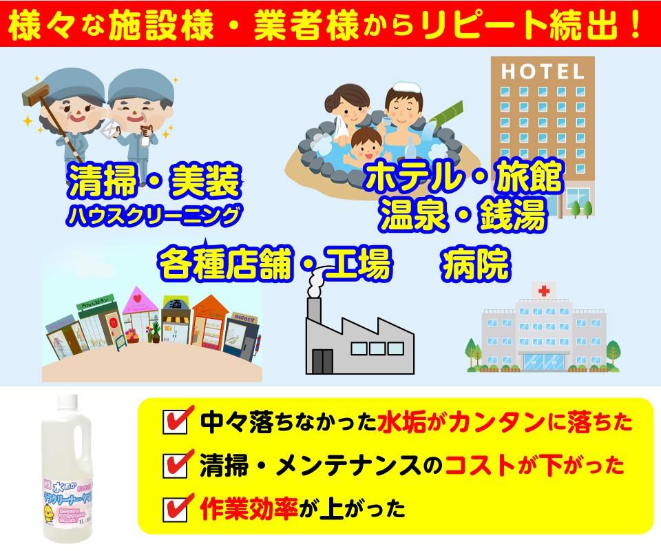 ホテル・旅館・銭湯・温泉などの施設や清掃・美装業者の方へおすすめの業務用水垢洗浄剤