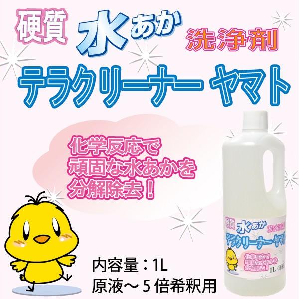 業務用水垢洗浄剤