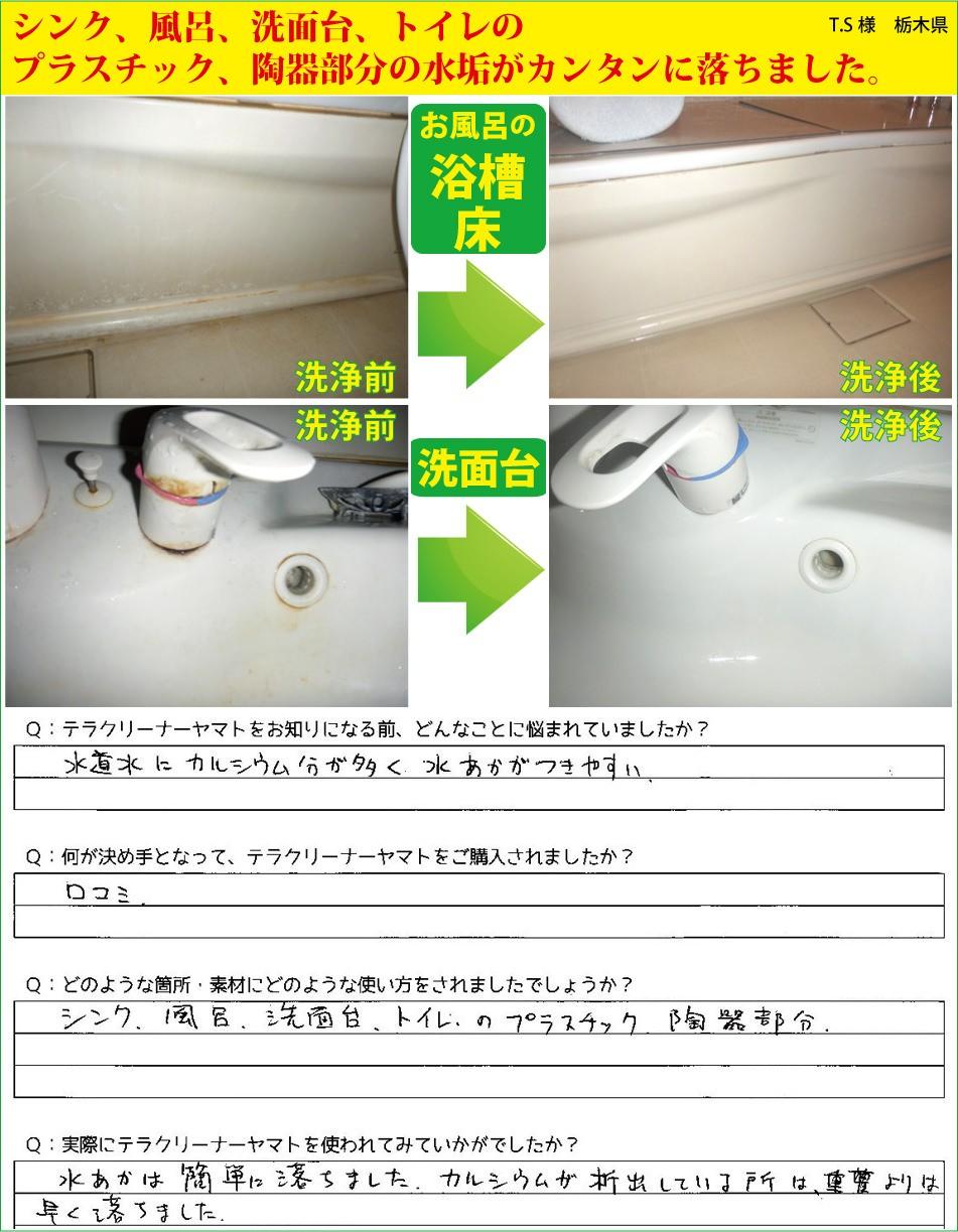 業務用水垢落とし洗浄剤 お客様のお声1