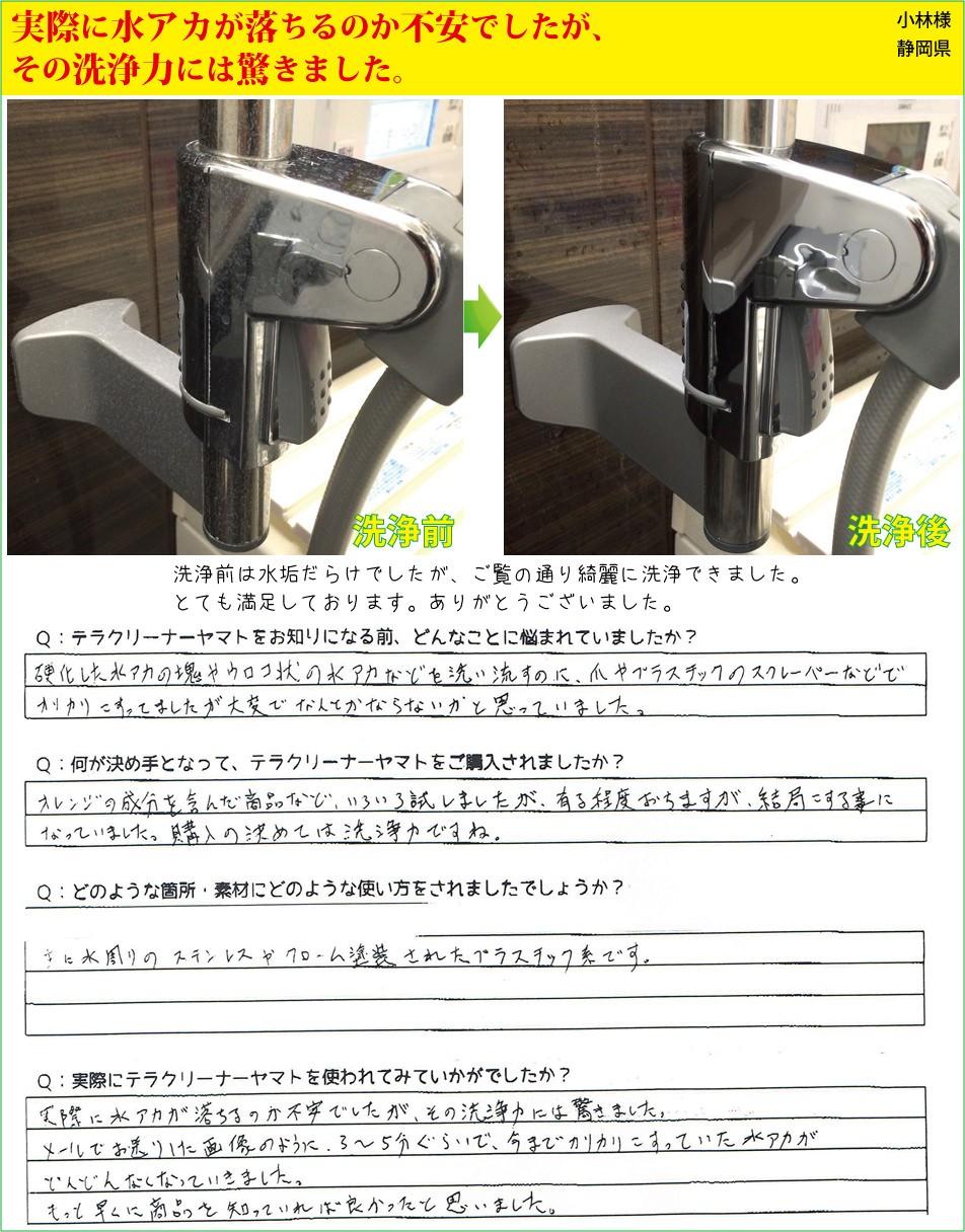 浴室のカランの水垢とり洗剤