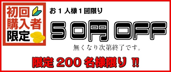 割引50円