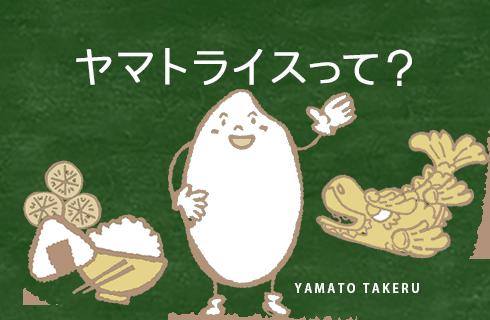 ヤマトライスって