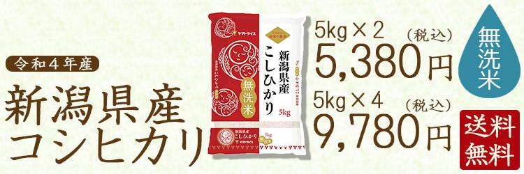 新潟コシヒカリ無洗米
