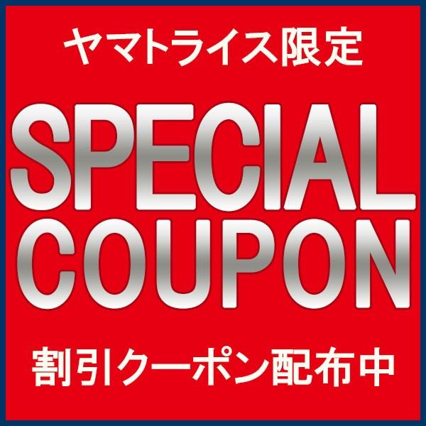 3月限定ヤマトライス全商品対象クーポン