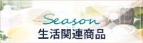 Season(生活関連商品)