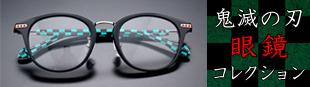 鬼滅の刃眼鏡コレクション