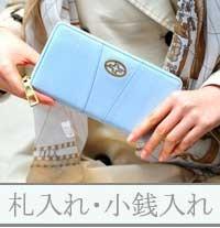 財布・長財布・革小物・日本製