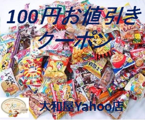 期間限定 3,300円以上購入時に100円引きのクーポン