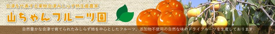 山ちゃんフルーツ園