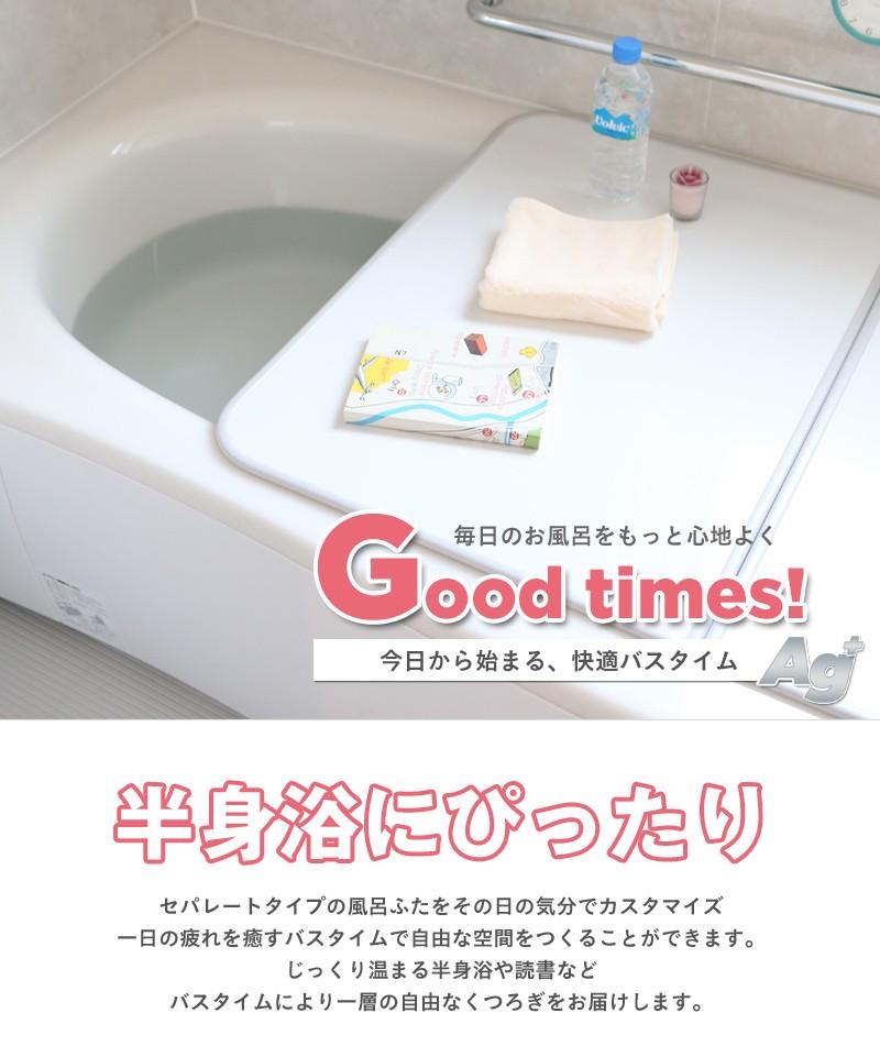 AG組み合わせ風呂ふた 銀イオン