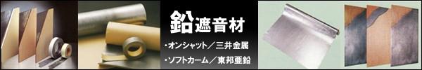 鉛遮音材【オンシャット・ソフトカーム】