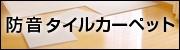 防音タイルカーペット(防音カーペット)