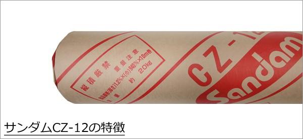 ゼオン化成防音シート「サンダムCZ12」