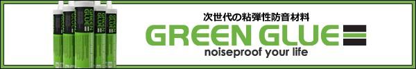 次世代の粘弾性防音材料「グリーングルー」 好評販売中!