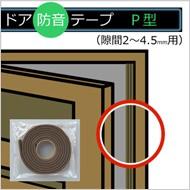 ソアの隙間の防音に「ドア防音テープ」