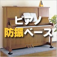 ピアノの防音「防振ベース」