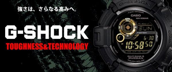 CASIO(カシオ)G-SHOCK
