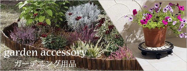 ガーデニング用品/ガーデンアクセサリー