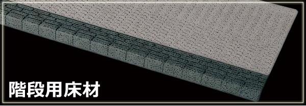 階段用床材