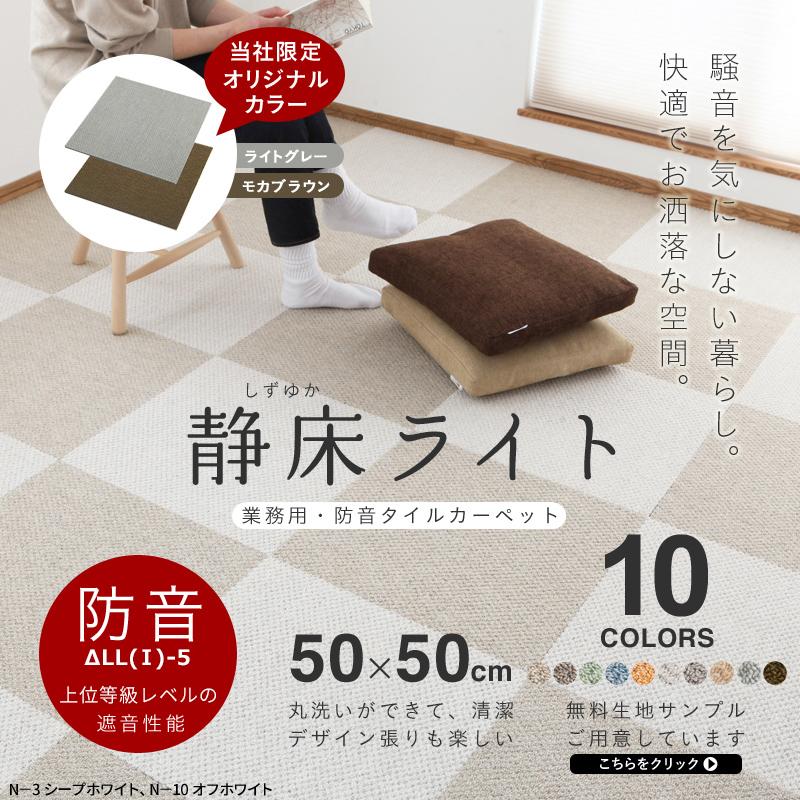 静床ライト/業務用・防音タイルカーペット