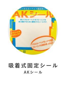 吸着式固定シール/AKシール