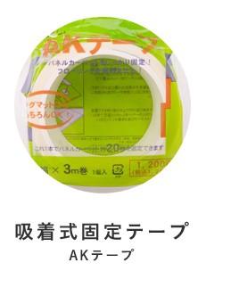吸着式固定テープ/AKテープ