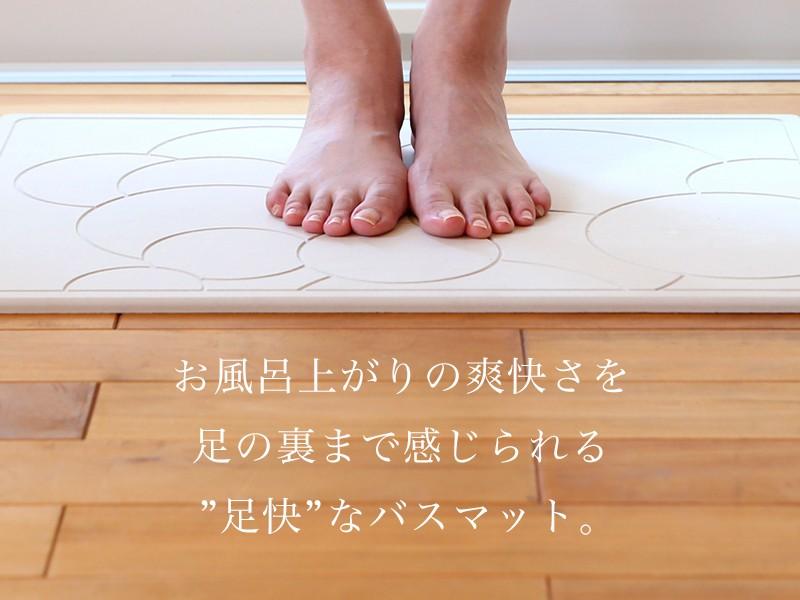 UB足快バスマット(珪藻土バスマット)