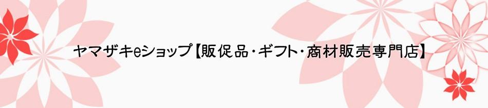 ヤマザキeショップ【販促品・ギフト・商材販売専門店】