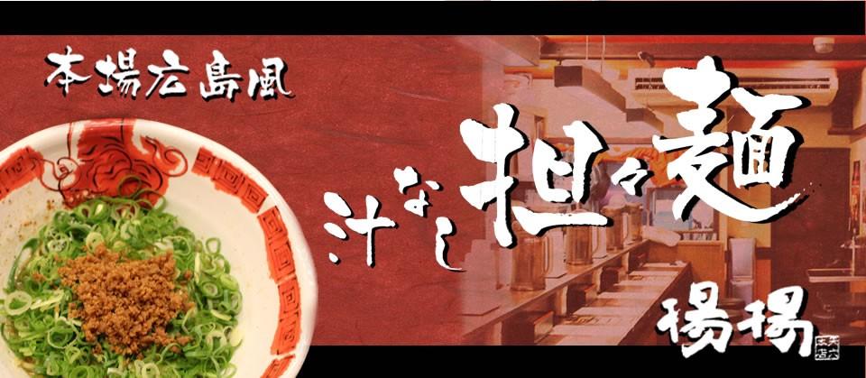 汁なし坦々麺 揚揚 ネット通販